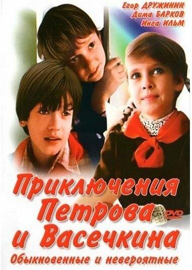 Приключения Петрова и Васечкина, обыкновенные и невероятные (ТВ) (1984)
