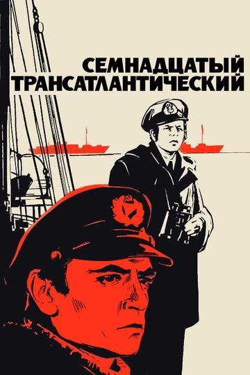 Семнадцатый трансатлантический (1972) полный фильм онлайн