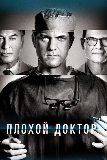 Доктор Смерть 2021 | МоеКино
