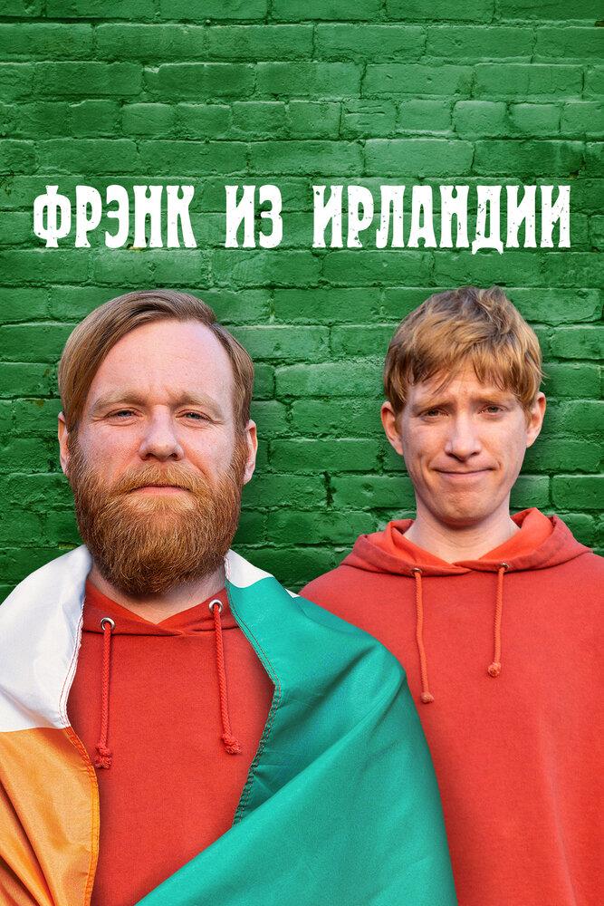 Фрэнк из Ирландии (2021)