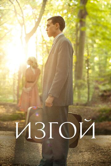 Изгой (2015)
