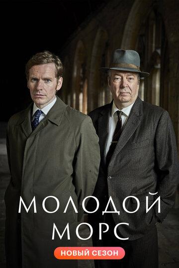 Молодой Морс (2013) полный фильм