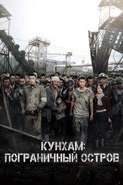 Кунхам: Пограничный остров (2017) кадры фильма