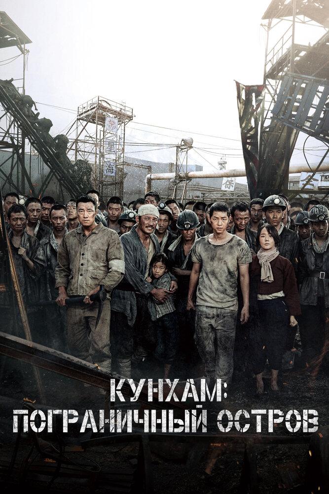 Кунхам: Пограничный остров