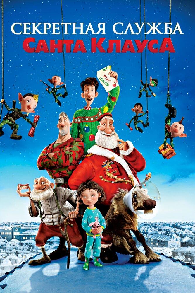 Секретная служба Санта-Клауса / Arthur Christmas. 2011г.