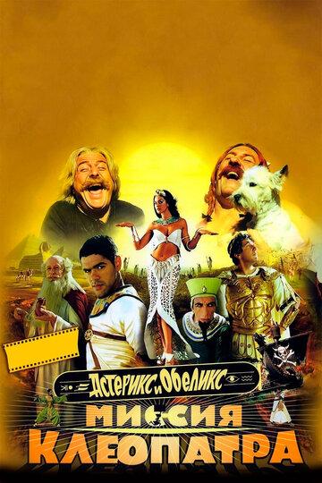 Астерикс и Обеликс: Миссия Клеопатра (2002) - смотреть онлайн