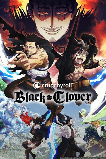 Чёрный клевер (1 сезон)