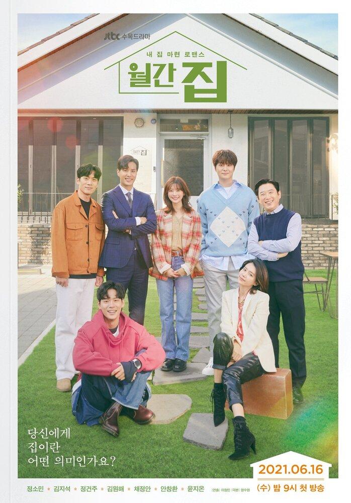 1431132 - Дом на месяц ✦ 2021 ✦ Корея Южная