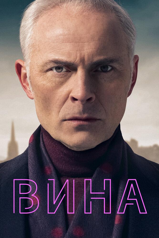 Вина (1 сезон) (2019)