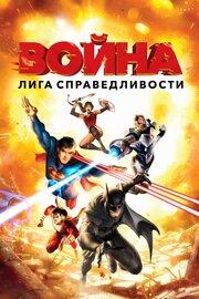 Лига справедливости: Война (2014)