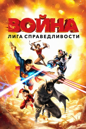Лига справедливости: Война 2014