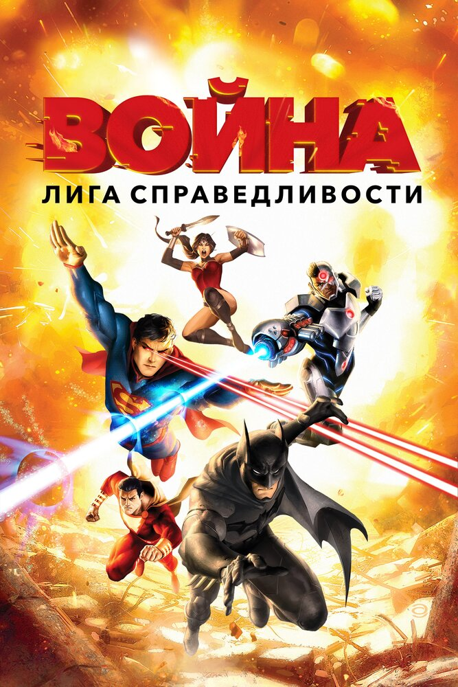 Лига справедливости: Война (2014) - смотреть онлайн