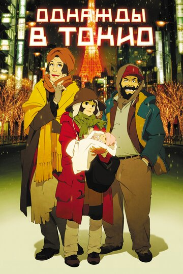 ������� � ����� (Tokyo Godfathers)