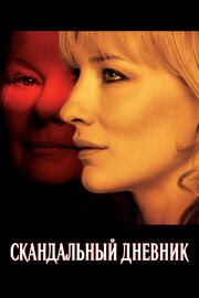 Скандальный дневник (2006)