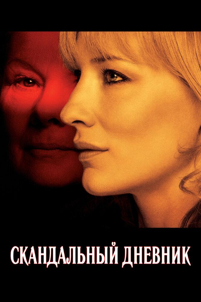 секс из сострадания фильм: