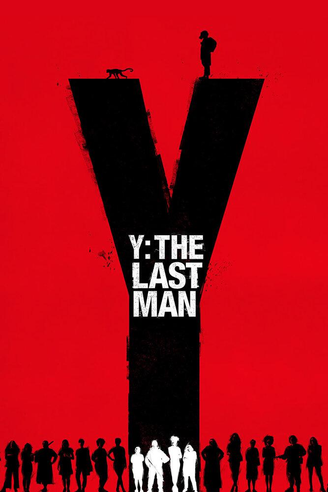 Y. Последний мужчина (2021)
