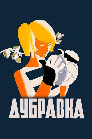 Фильм Дубравка