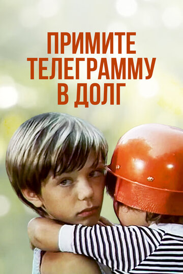 Примите телеграмму в долг (1979)