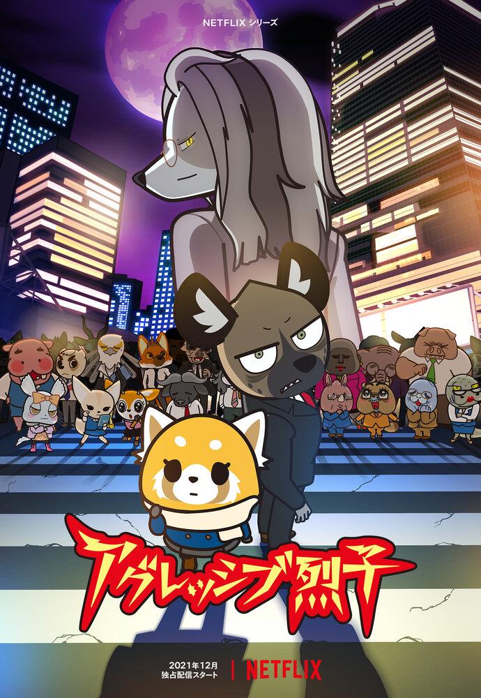 Агрессивная Рэцуко (1, 2 сезон)