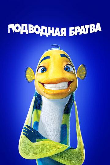 Подводная братва (2004) - смотреть онлайн