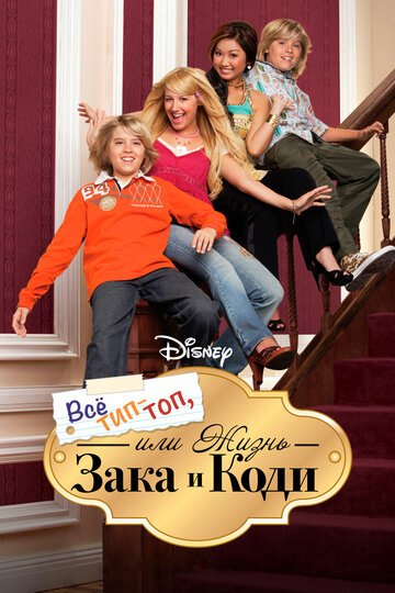 ��� ���-���, ��� ����� ���� � ���� (The Suite Life of Zack and Cody)