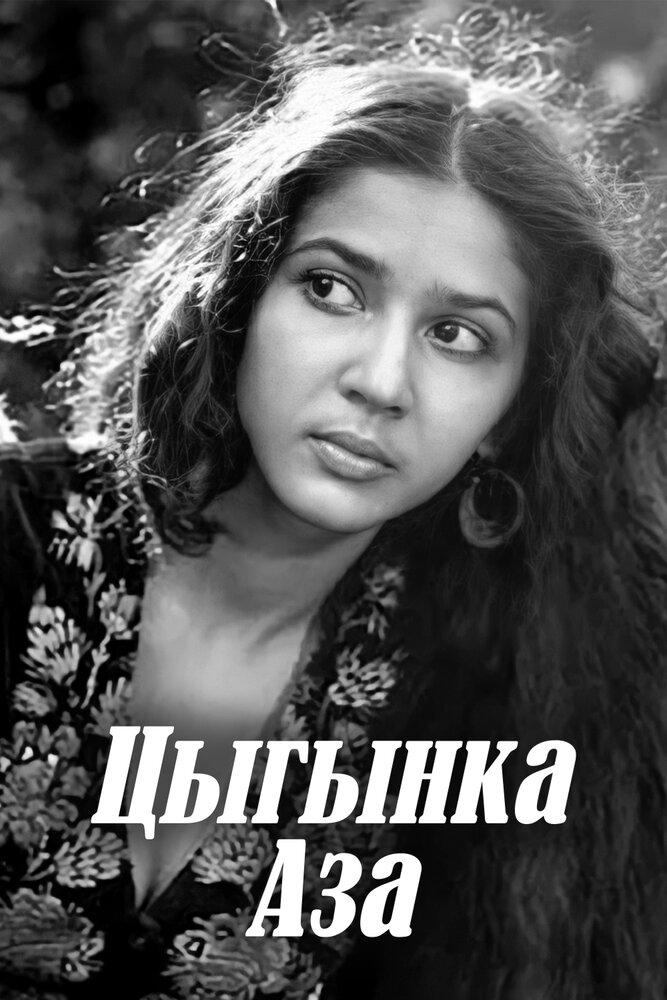 Фильмы Цыганка Аза