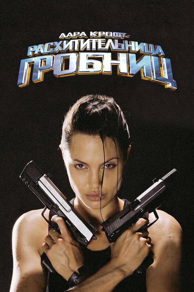 Лара Крофт: Расхитительница гробниц / Lara Croft: Tomb Raider (2001) BDRip 1080p