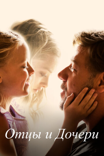 ���� � ������ (Fathers & Daughters)