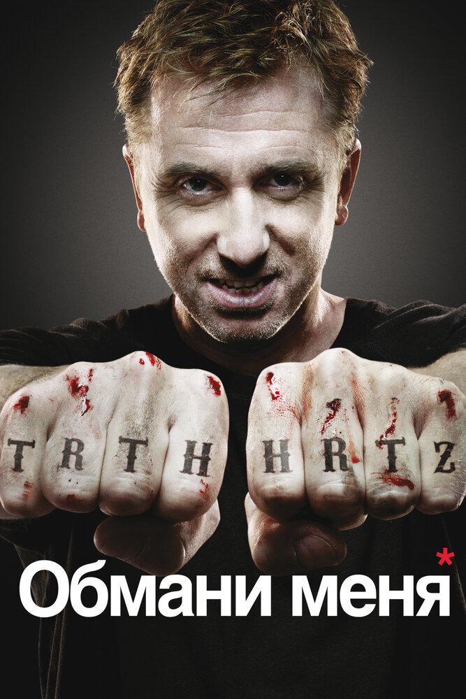 Обмани меня (сериал 2009 – 2011)