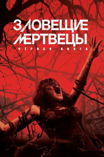 Зловещие мертвецы: Черная книга (2013) полный фильм онлайн
