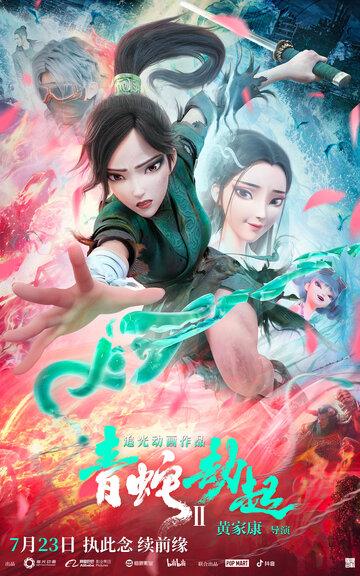 Зелёная Змея / Bai she 2: qing she jie qi / 2021