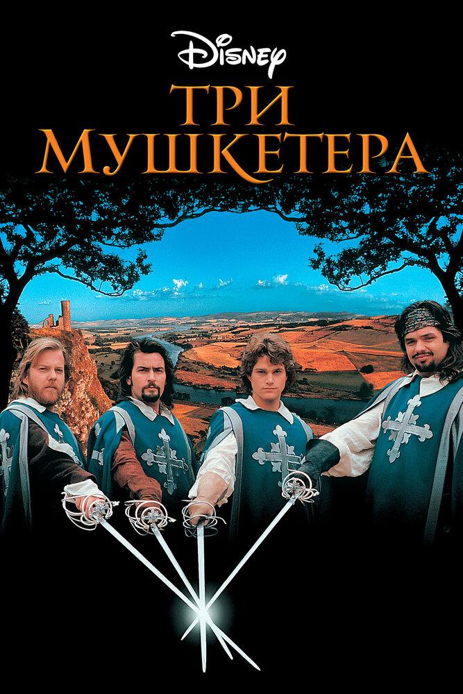 Три мушкетера / The Three Musketeers (1993)