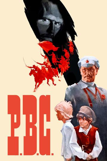 Р.В.С. (1977) полный фильм онлайн