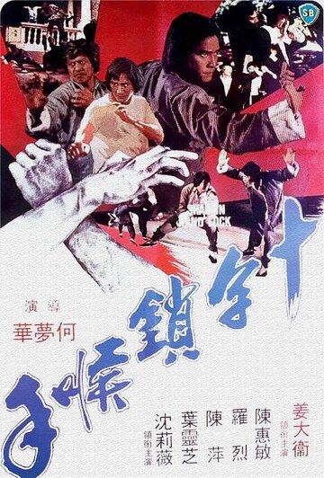 Ручной замок Шаолинь (1978)