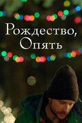 Рождество, опять (Christmas, Again)