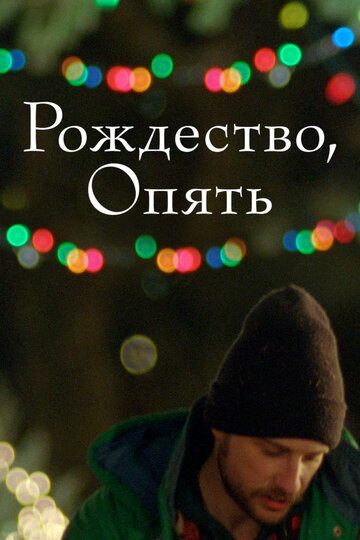 Рождество, опять