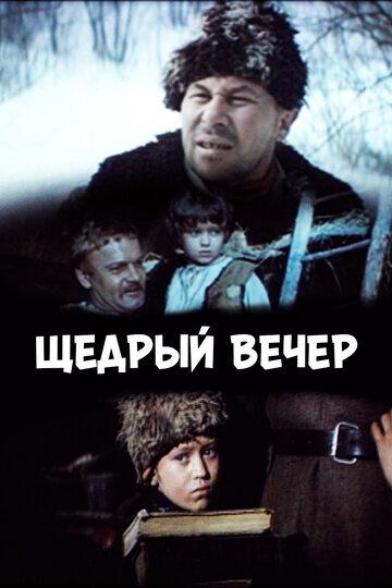 Щедрый вечер (1976) полный фильм