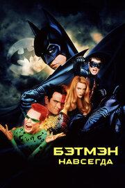 Смотреть онлайн Бэтмен навсегда