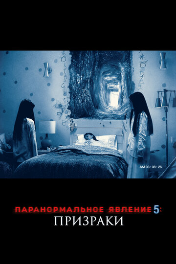 �������������� ������� 5: �������� � 3D (Paranormal Activity: The Ghost Dimension)