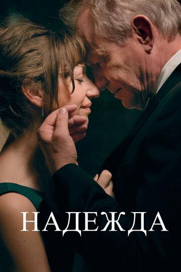 Постер к фильму Надежда (2019)