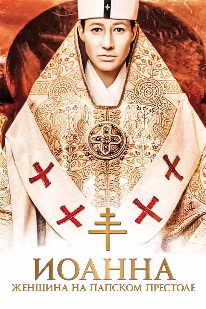 Иоанна – женщина на папском престоле (2009) смотреть онлайн HD720p в хорошем качестве бесплатно