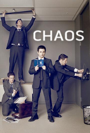 Хаос (2011)