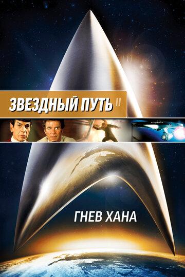 Звездный путь 2: Гнев Хана (Star Trek: The Wrath of Khan1982)