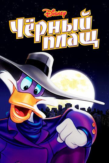 Черный Плащ - мультсериал Дисней смотреть онлайн все сезоны и серии