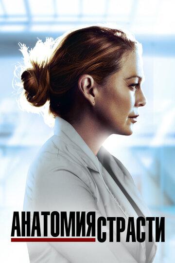 Анатомия страсти (1-13 сезон) - смотреть онлайн