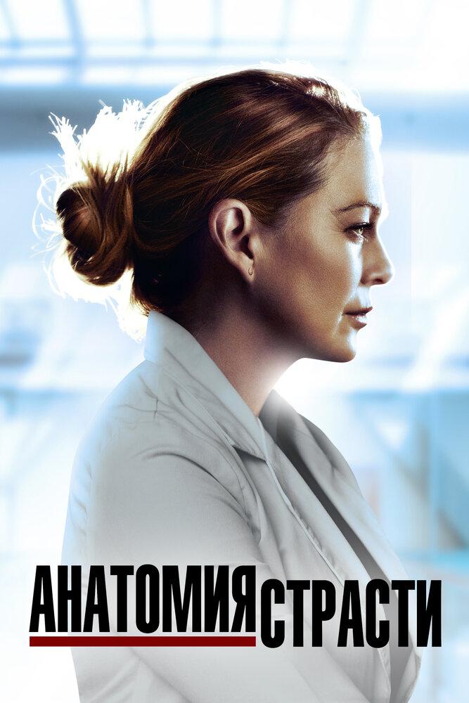 გრეის ანატომია სეზონი 1 ქართულად | greis anatomia sezoni 1 qartulad | Grey`s Anatomy : Season 1,[xfvalue_genre]