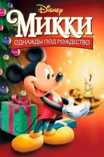 Микки: Однажды под Рождество 1999