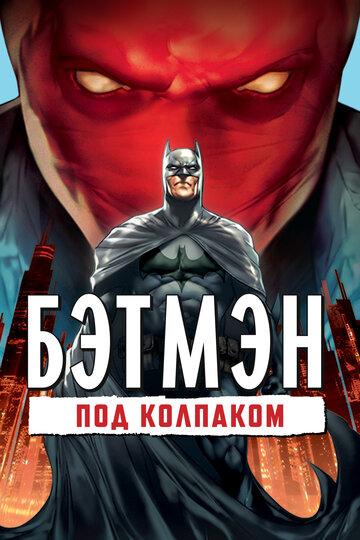 Бэтмен: Под колпаком (2010) полный фильм