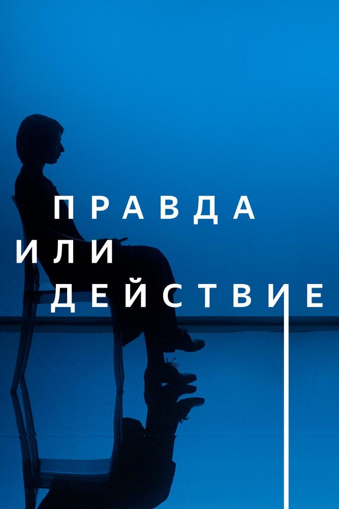 Постер Правда или действие