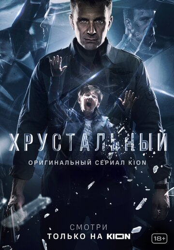 Хрустальный / Хрустальный / 2021